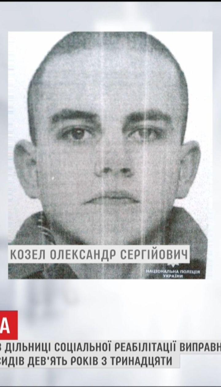 На Житомирщині з колонії утік небезпечний злочинець