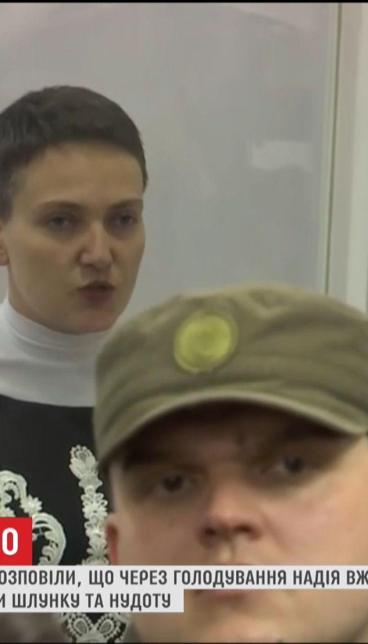 Савченко похудела на 15 килограммов и жалуется на спазмы в желудке