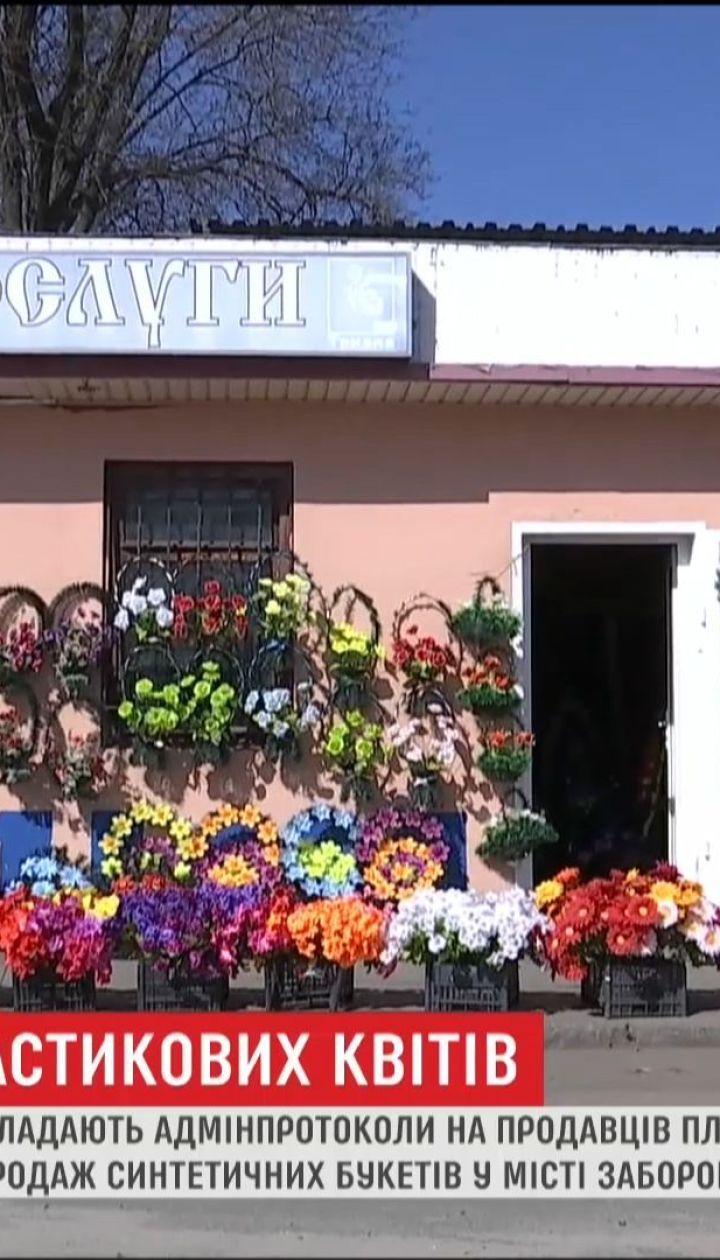 У Дніпрі влаштували боротьбу із продажем пластикових квітів