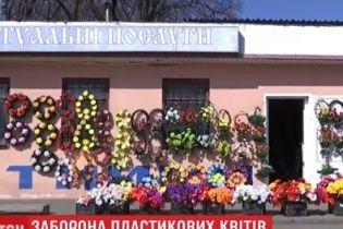 В Днепре перед поминальными днями власть объявила борьбу с продажей пластикових цветов