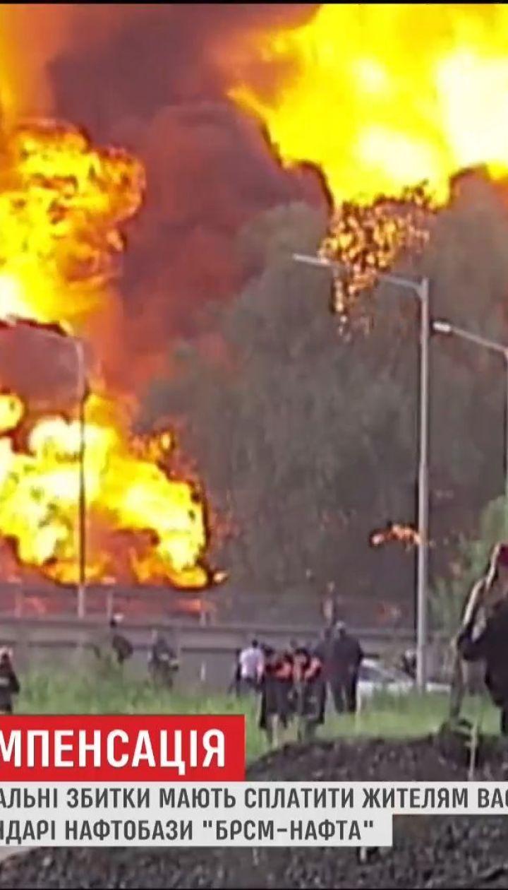 """Суд зобов'язав власників і орендарів """"БРСМ-нафта"""" сплатити десяткам людей моральну компенсацію"""