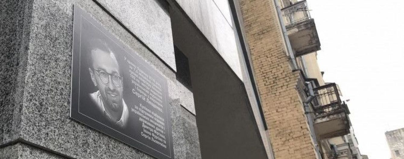 Неизвестные повесили мемориальную доску нардепу Лещенко на доме, где он купил элитную квартиру