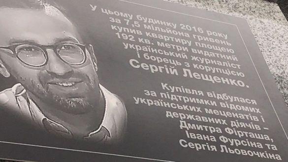Сергій Лещенко, дошка