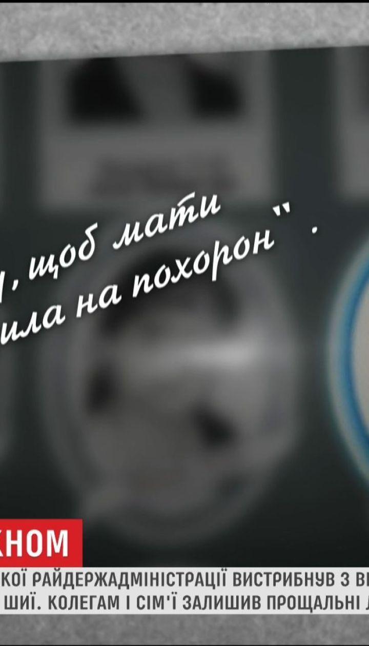Чиновник із Черкащини повісився на вікні власного кабінету