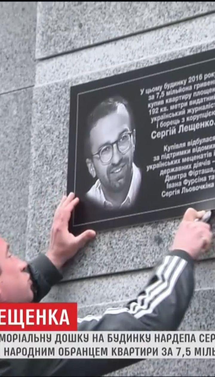Неизвестные установили мемориальную доску на доме нардепа Сергея Лещенко
