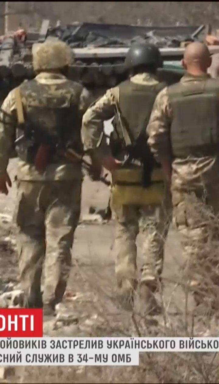 Снайпер боевиков застрелил бойца Дениса Начосного