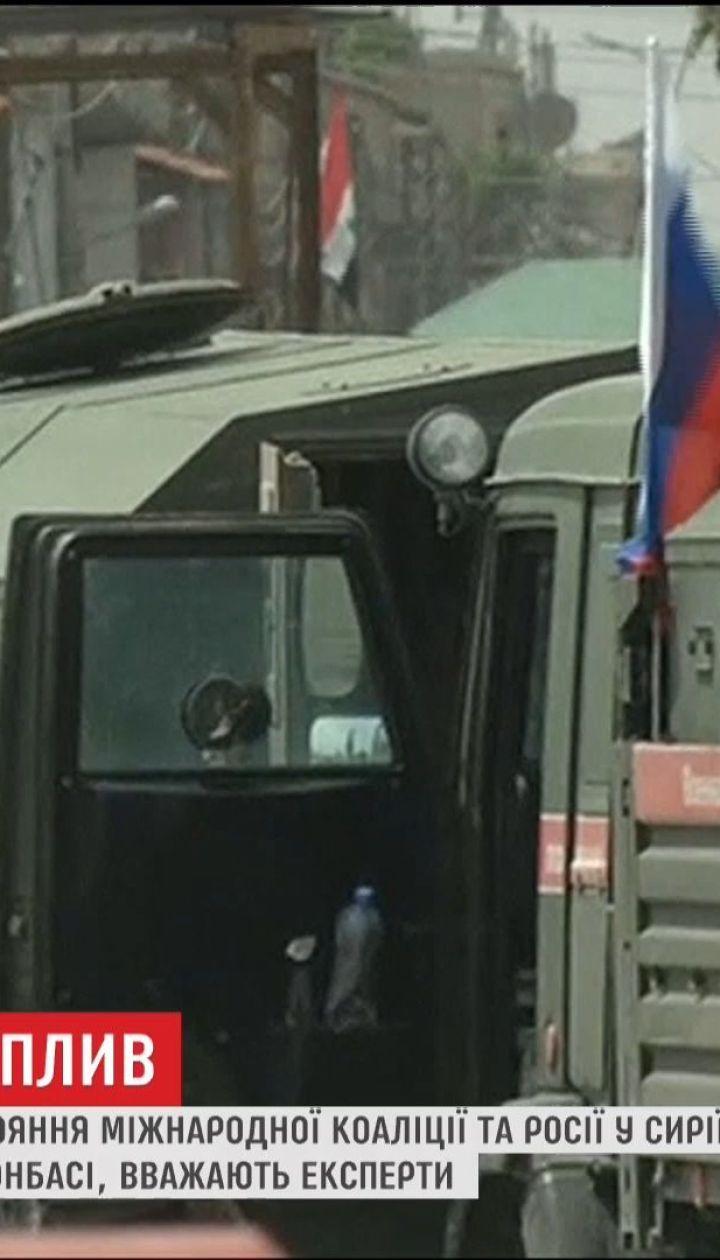 Обострение в Сирии усиливает опасность для Украины