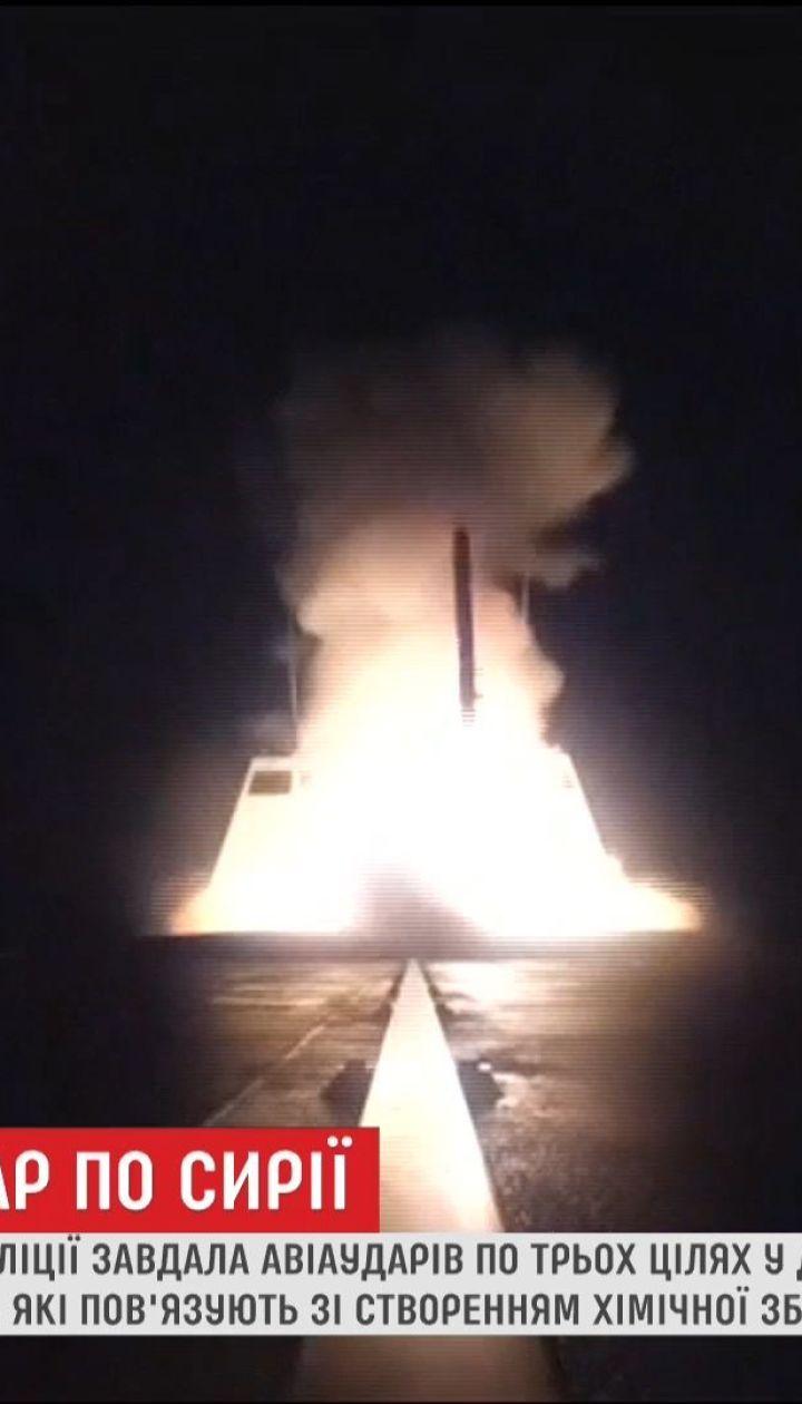 США, Британія та Франція завдали авіаудару по стратегічних об'єктах Асада та РФ у Сирії