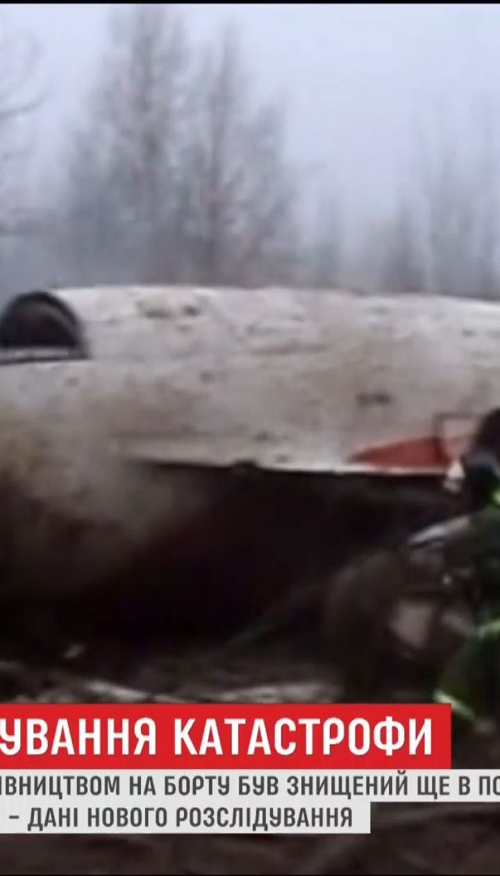 Уничтоженный в воздухе: в Польше сообщили новые результаты расследования Смоленской трагедии