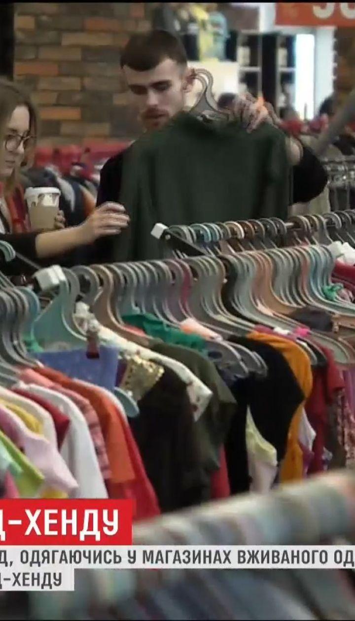 Стиль за копейки: гид по секонд-хенду рассказала, как экономно обновить гардероб