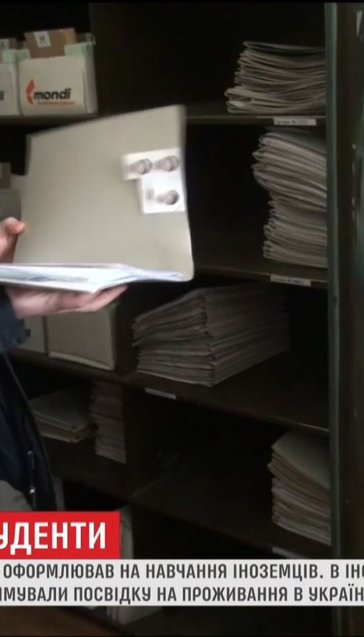 В Харькове частный вуз незаконно легализовал несколько сотен иностранцев