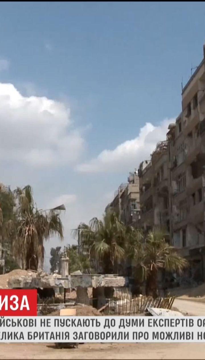 Експертів Організації із заборони хімічної зброї не пускають до місця хіматаки у Сирії