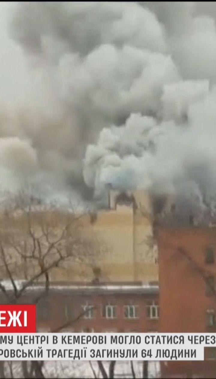 Пожежа у ТРЦ в Кемерові могла статися через неприбраний сніг на даху
