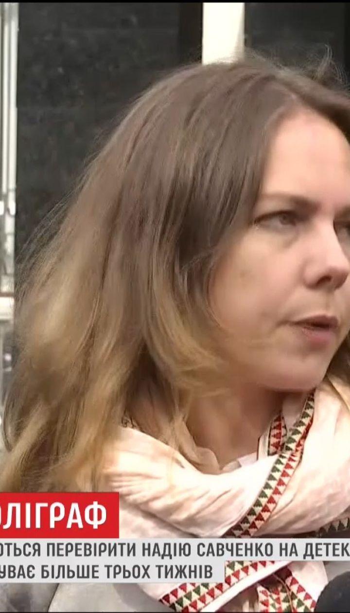 В СИЗО начали допрос Савченко на полиграфе