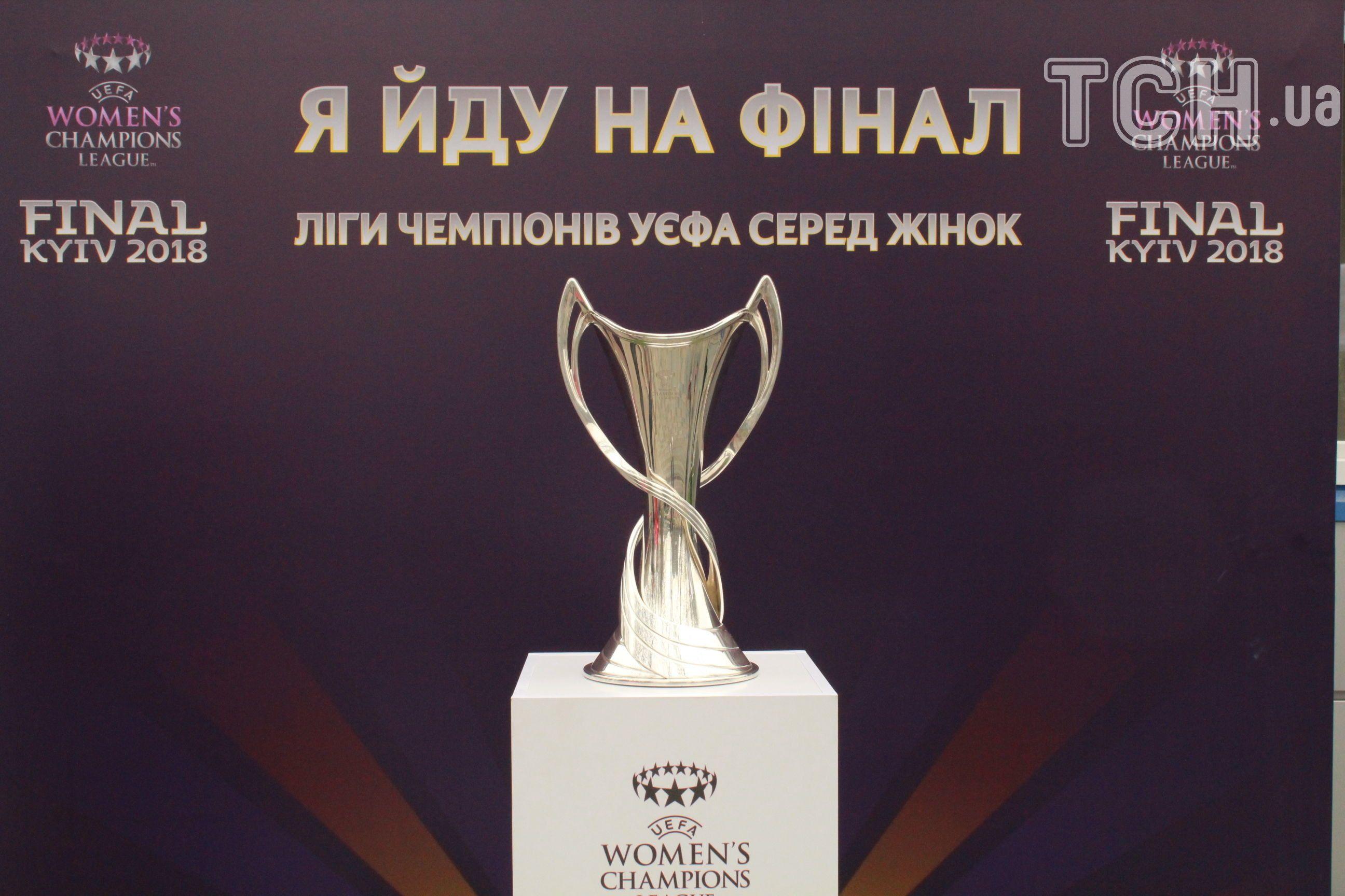 жіночий Кубок чемпіонів