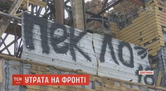 Українські військові зайняли нові позиції між Пісками і Донецьком