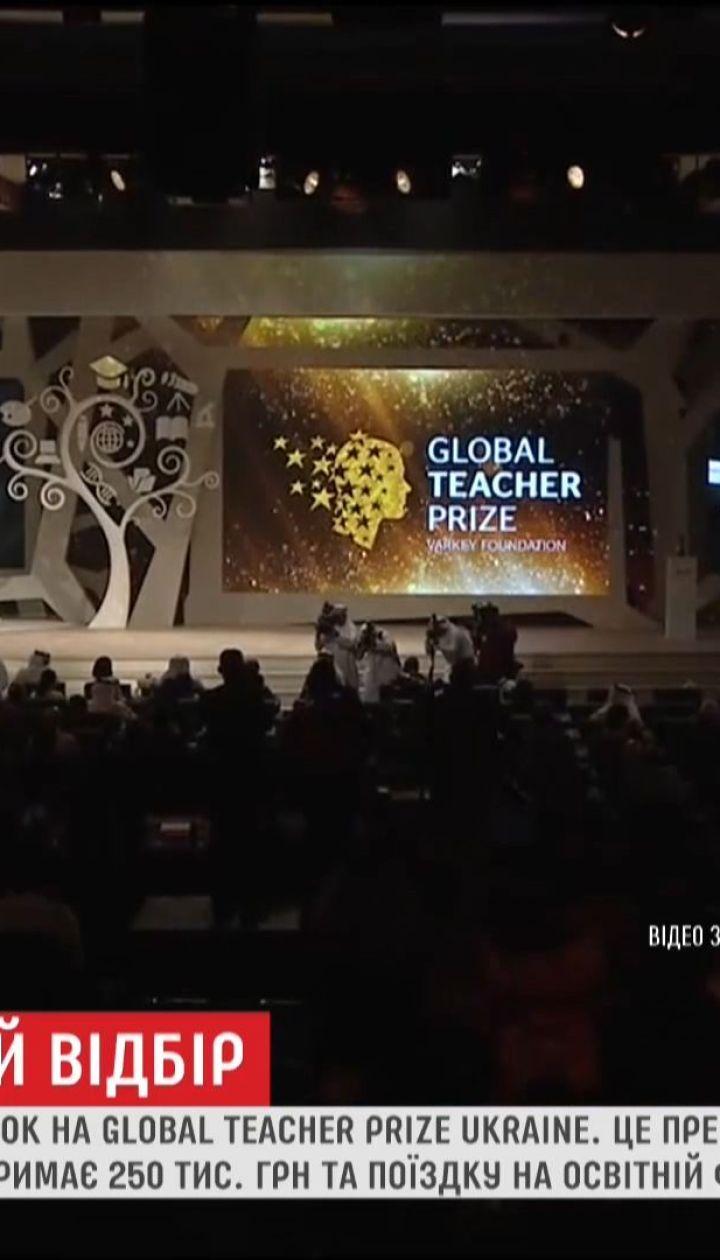Стартував прийом заявок на другу національну премію Global Teacher Prize Ukraine