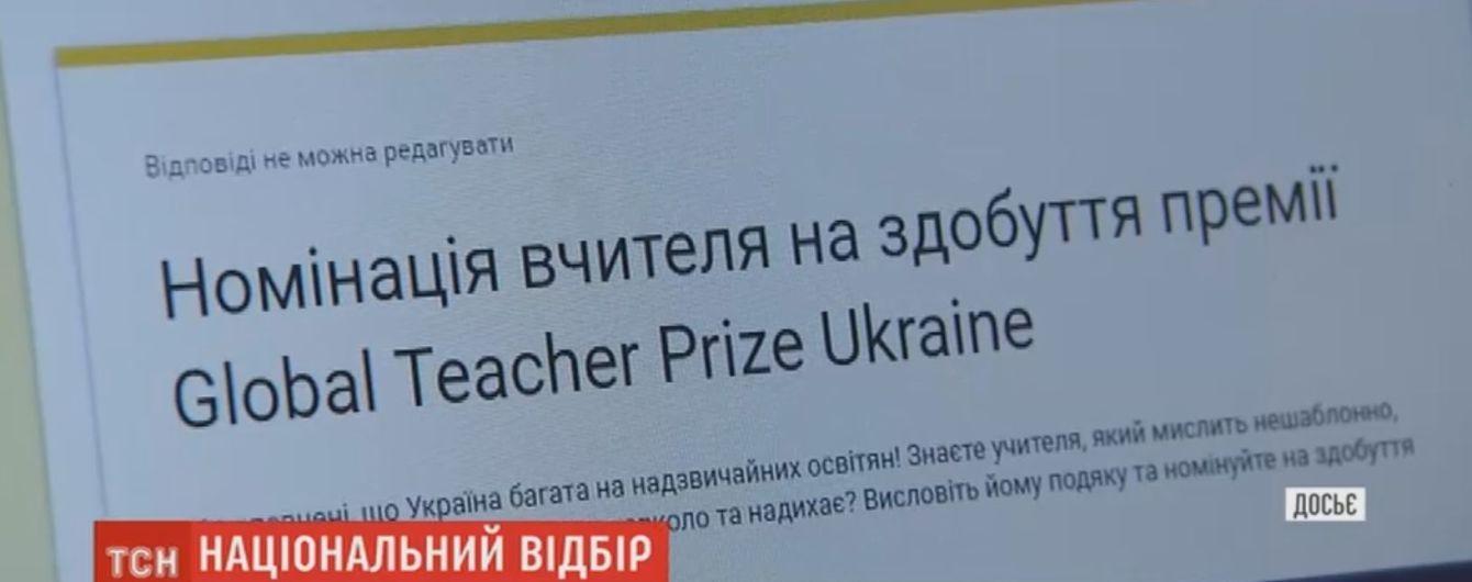 Українські вчителі можуть поборотися за визнання і приз у 250 тисяч гривень
