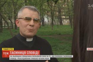 Священика на Львівщині позбавили сану за розголошення сповіді