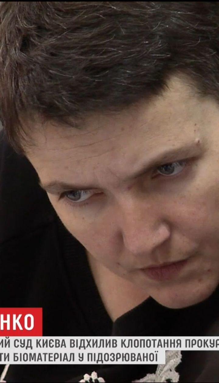 Суд відхилив клопотання про примусове взяття зразка слини в Савченко