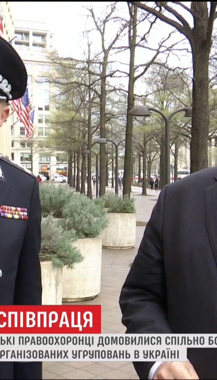 Правоохоронці США та України домовились про співпрацю