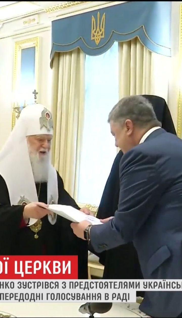 Порошенко зустрівся із предстоятелями православних церков