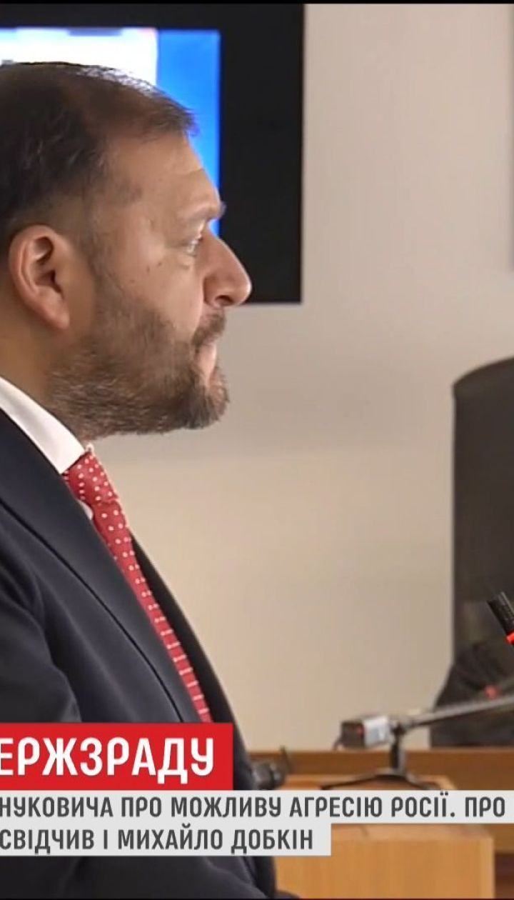 """""""Він мав залишитись і померти"""": у справі Януковича суд допитав Михайла Добкіна"""