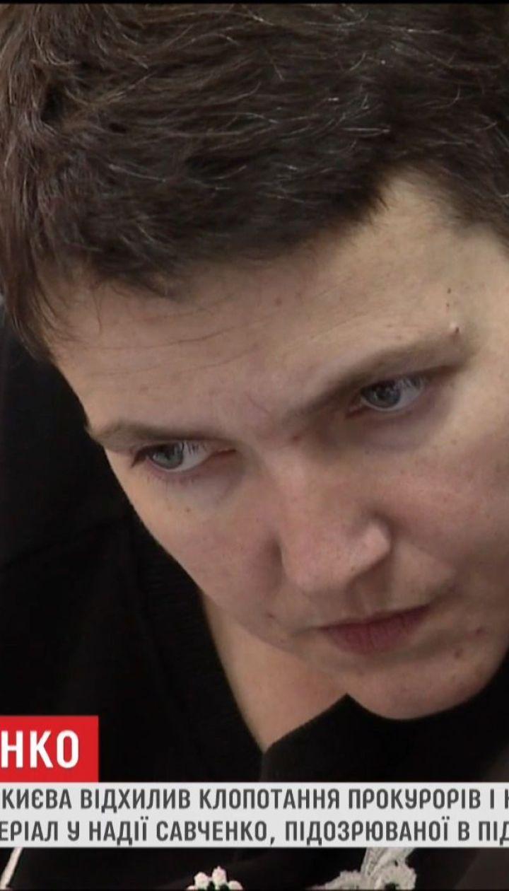 Впервые после объявленной голодовки Надежда Савченко появилась перед камерами