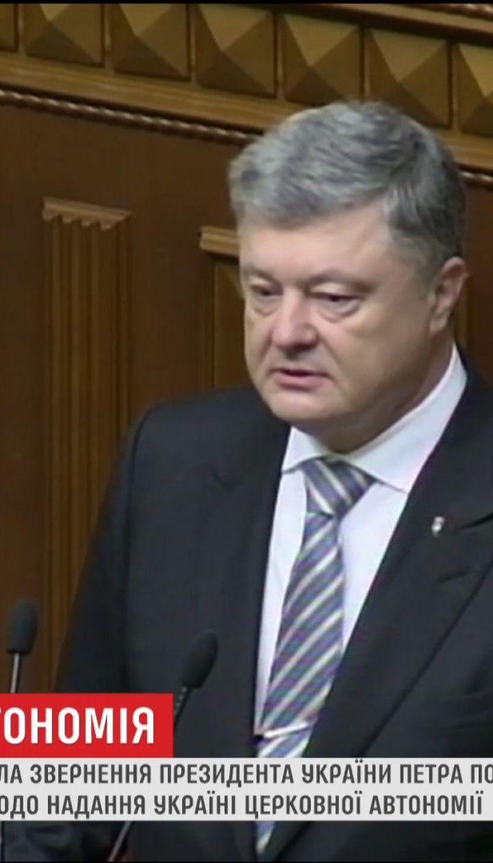 Дві політичні сили виступили проти надання Україні церковної автономії