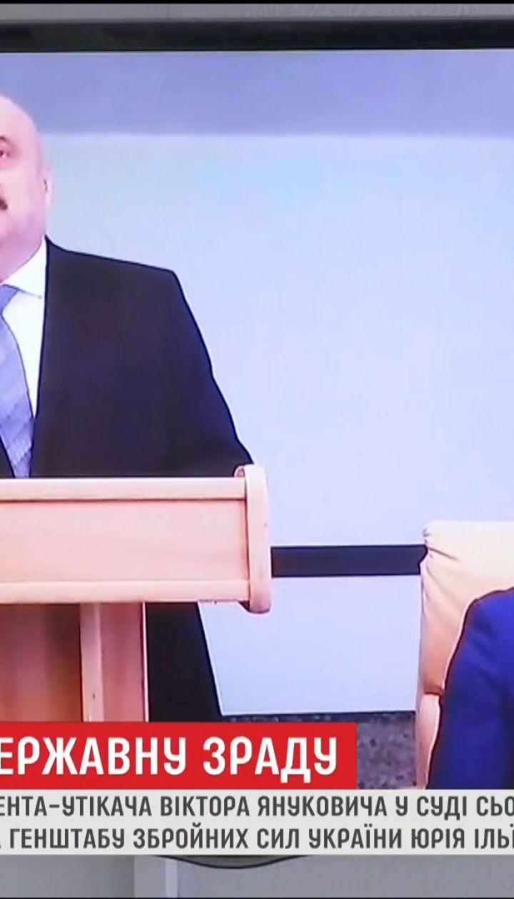Справа Януковича: суд допитав екс-главу генштабу ЗСУ Юрія Ільїна