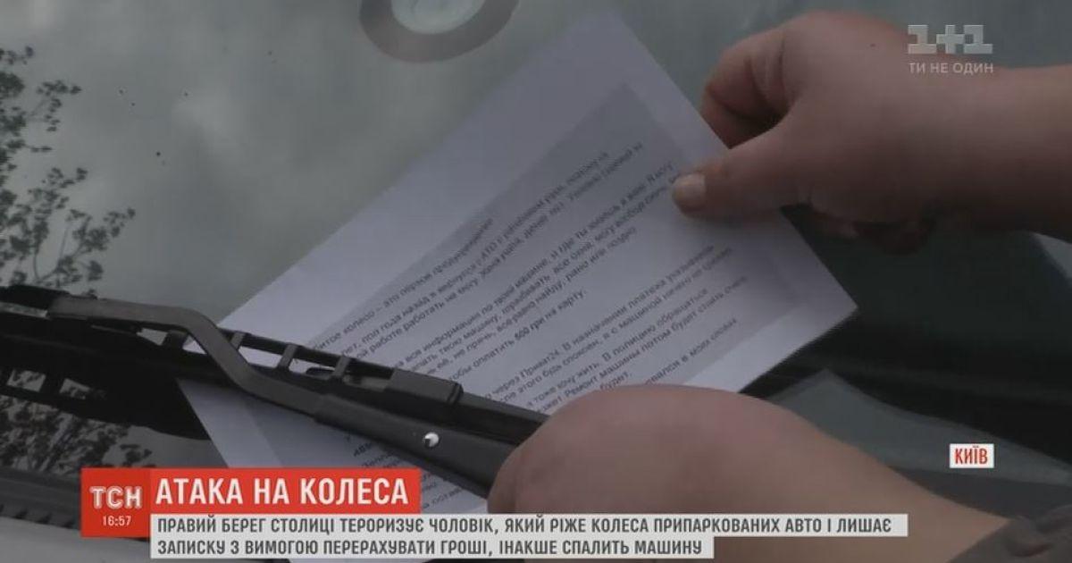 Невідомі масово нівечать авто у Києві, вимагають відкуп і погрожують спаленням