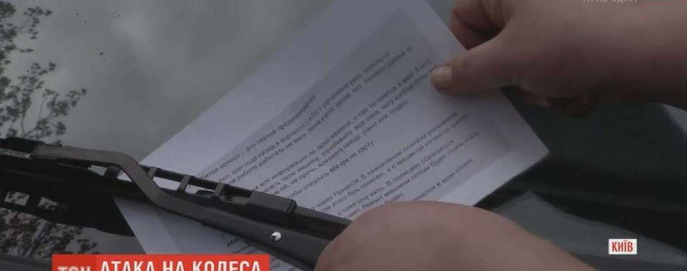 Неизвестные массово повреждают авто в Киеве, требуют откуп и угрожают сожжением