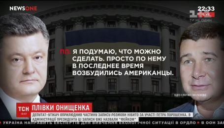 """""""Фейки не потребують коментарів"""": в АП відреагували на оприлюднені Онищенком плівки"""