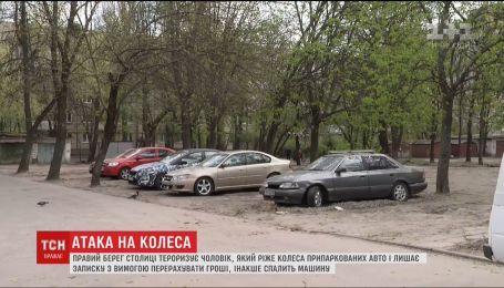 Правый берег столицы терроризирует мужчина, который режет колеса припаркованных авто