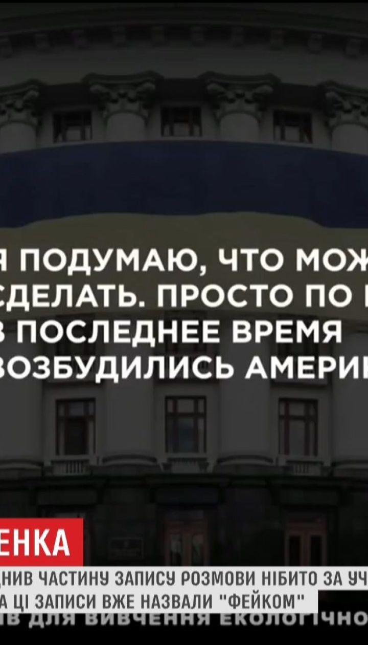 """""""Фейки не требуют комментариев"""": в АП отреагировали на обнародованные Онищенком пленки"""