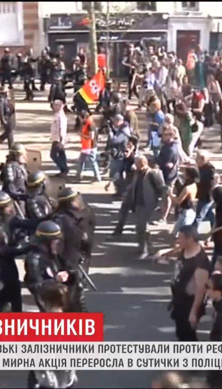"""С """"коктейлями Молотова"""" и камнями французские железнодорожники устроили протест в центре Парижа"""