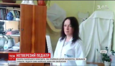 """Лікарку львівського """"Охматдиту"""", яка приймала дітей напідпитку, звільнили з роботи"""