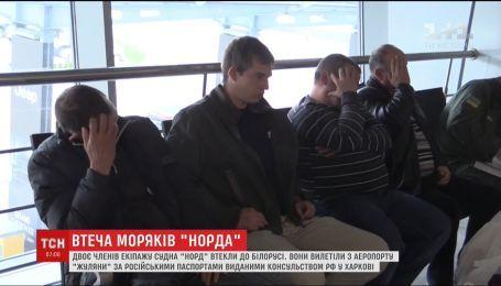 """Двоє членів екіпажу судна """"Норд"""" втекли з України до Білорусі"""