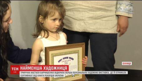 Трирічна Настя з Вінниці відкрила першу персональну виставку картин