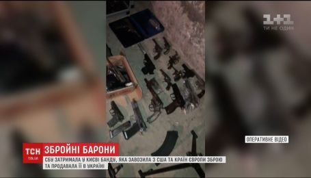 СБУ задержала международную банду, которая ввозила из-за границы и продавала в Украине оружие