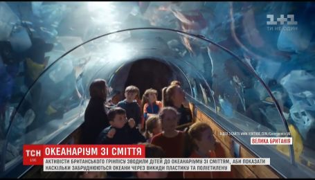 Для детей в Британии организовали экскурсию в мусорный океанариум