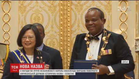 Король Свазіленду оголосив про перейменування своєї держави