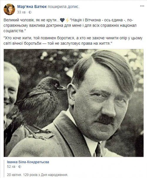 Депутат привітала Гітлера