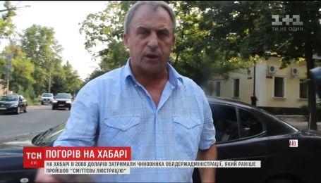 В Николаеве на взятке задержали чиновника облгосадминистрации