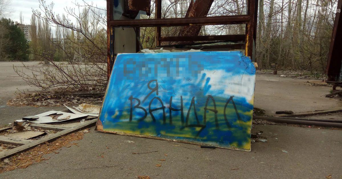 """""""Еб*ть, я вандал"""". В Припяти неизвестные разрисовали знаменитые граффити матами и неприличными картинками"""
