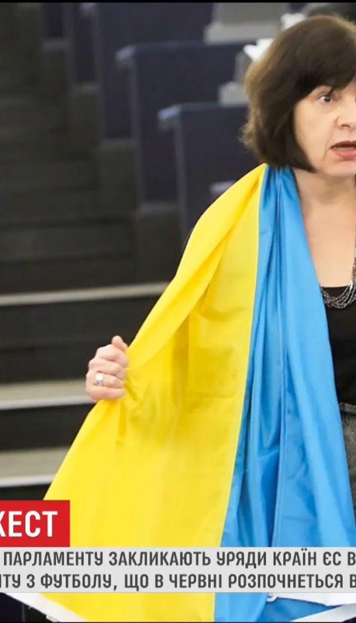 Депутати Європарламенту закликали європейські уряди не їхати на футбольний Чемпіонат у Росію