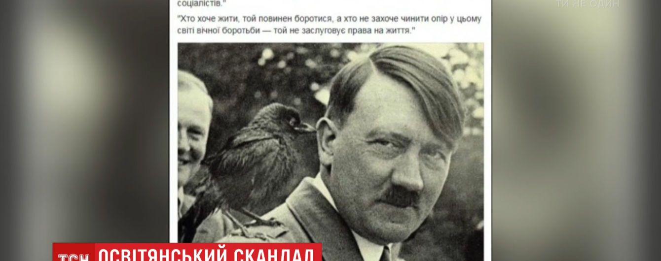 """Львовские педагоги взялись за учительницу-""""свободовку"""", которая поздравила Гитлера с днем рождения"""