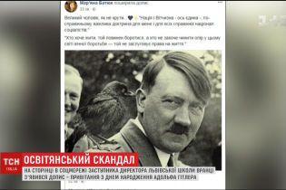 """Львівські освітяни взялися за вчительку-""""свободівку"""", яка привітала Гітлера з днем народження"""