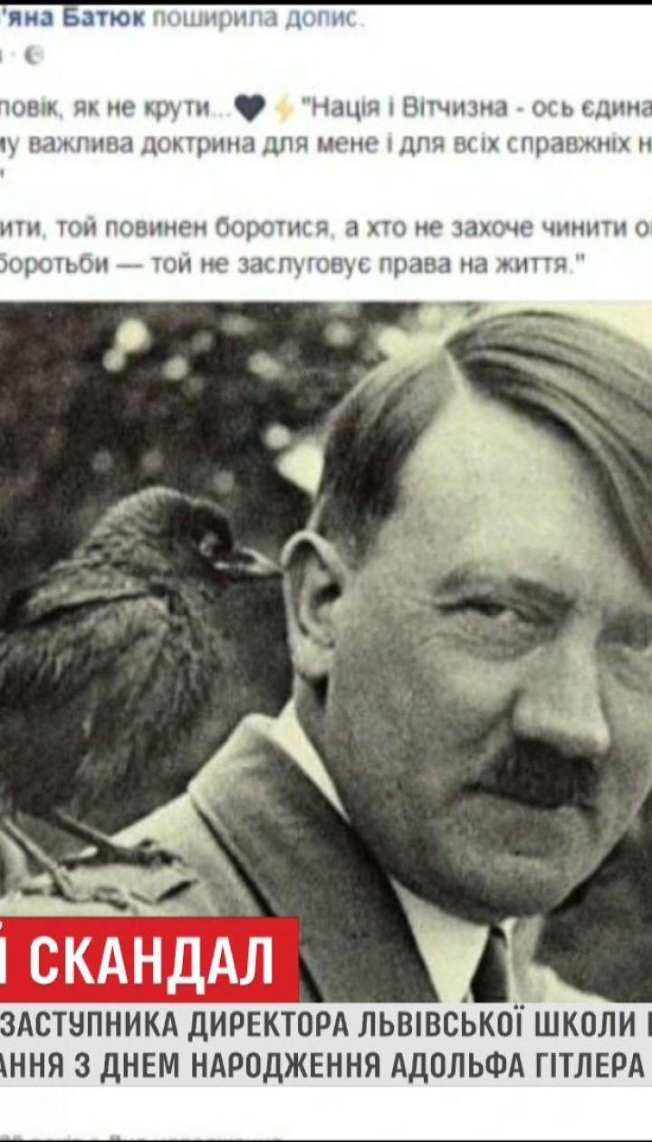 Во Львове разгорелся скандал из-за поздравления с днем рождения Гитлера на странице депутата облсовета
