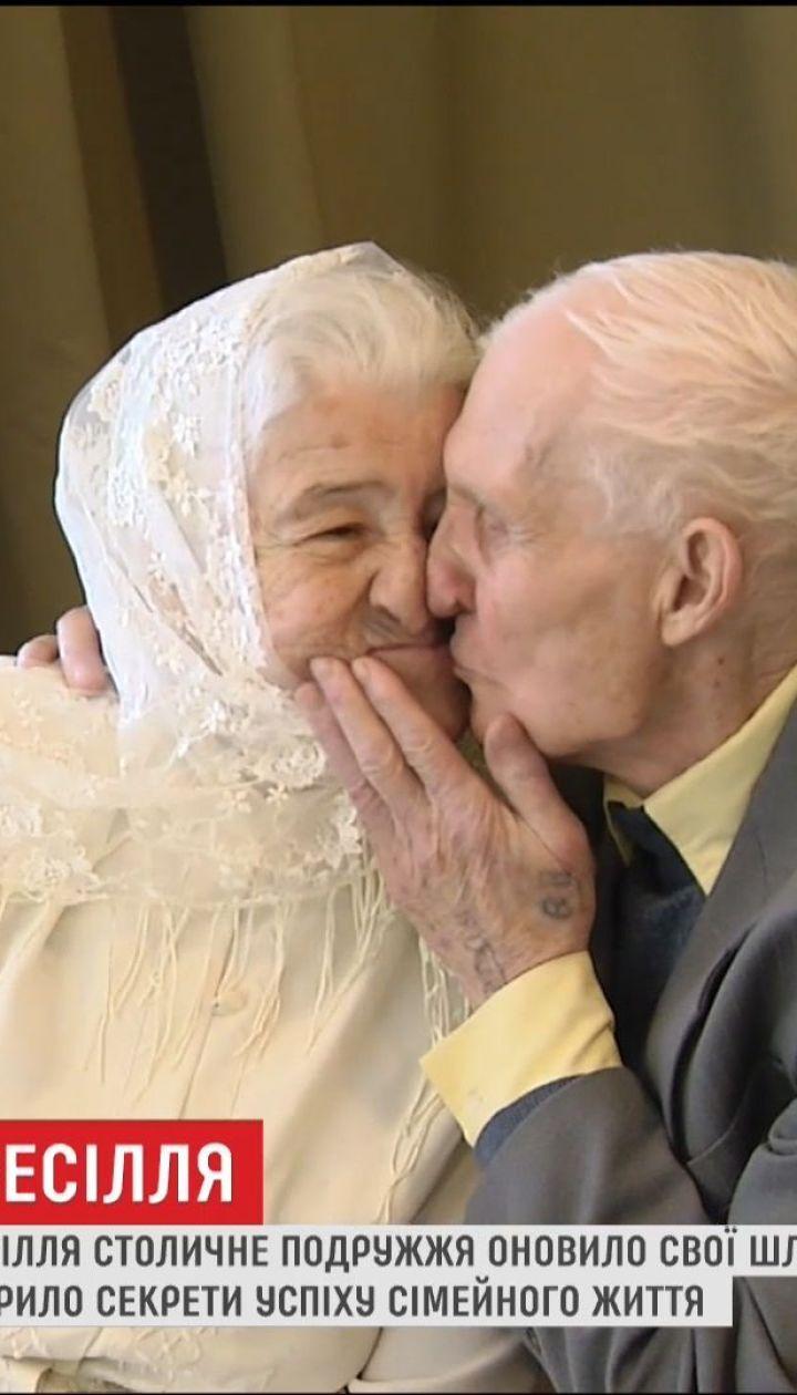 Подружжя з Києва відсвяткувало діамантове весілля та поділилось секретами сімейного життя